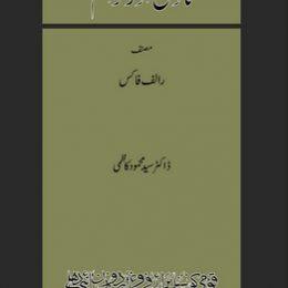 Novel Aur Awam