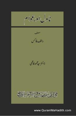 Novel Aur Awam, ناول اور عوام