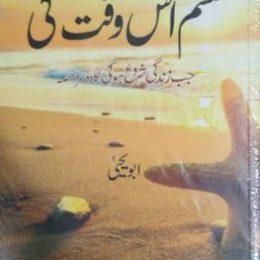 Qasam us Waqt Ki Urdu