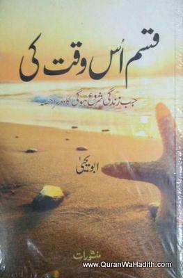Qasam us Waqt Ki Urdu – قسم اس وقت کی