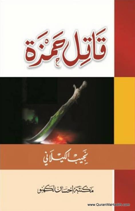 Qatil e Hamza, قاتل حمزہ