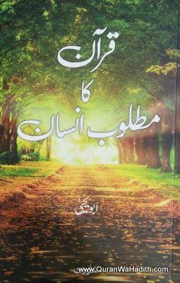 Quran Ka Matloob Insan – قرآن کا مطلوب انسان