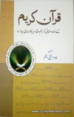 Quran e Kareem Ke Hindustani Tarajim Wa Tafaseer