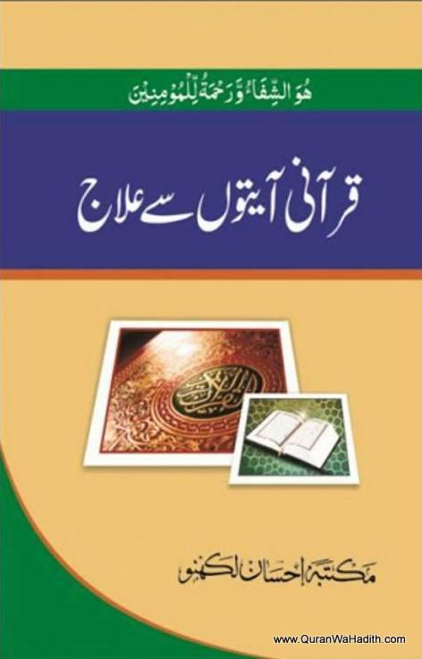 Qurani Ayato Se Ilaj, قرانی آیتوں سے علاج