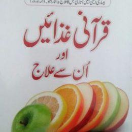 Qurani Ghizaen Aur Unse ilaj