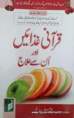 Qurani Ghizaen Aur Unse ilaj, قرانی غزین اور انسے علاج