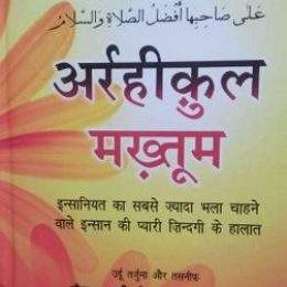 Raheeq Al Makhtum Hindi