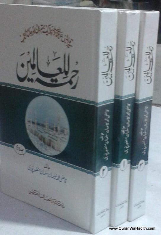Rahmatul Lil Alameen, 3 Vols, رحمت للعالمین