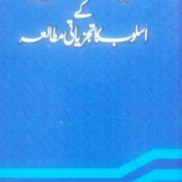 Rasheed Ahmad Siddiqi Ke Usloob Ka Tajziyati Mutala