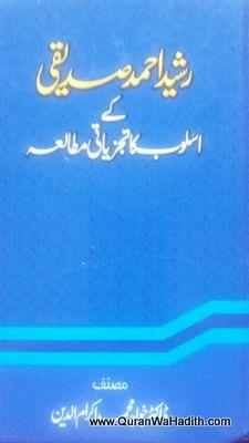 Rasheed Ahmad Siddiqi Ke Usloob Ka Tajziyati Mutala – رشید احمد صدیقی