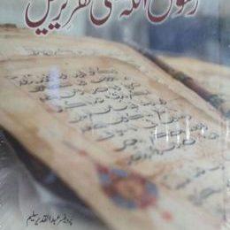 Rasool Allah Ki Taqreere