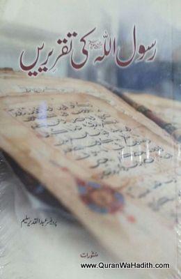 Rasool Allah Ki Taqreere – رسول اللہ کی تقریرے