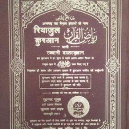Riyazul Quran