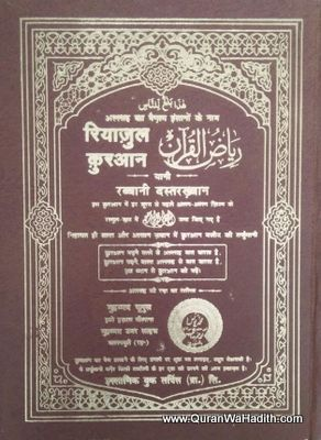 Riyazul Quran, Hindi, रियाज़ुल क़ुरान