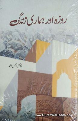 Roza Aur Humari Zindagi – روزہ اور ہماری زندگی