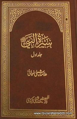 Seerat un Nabi, 7 Vols, سیرت النبی شبلی نعمانی