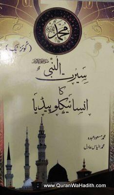Seeyar un Nabi Ka Encyclopedia