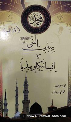 Seeyar un Nabi Ka Encyclopedia, سیر النبی کا انسائیکلوپیڈیا