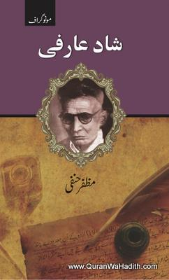 Shaad Aarfi, Monograph, شاد عارفی, مونوگراف