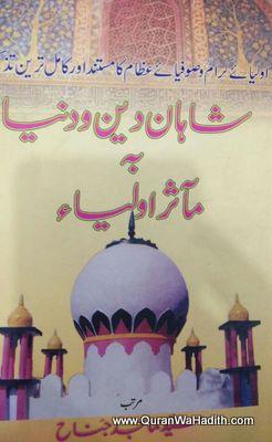 Shahan e Deen o Duniya Ba Maasir Auliya, شاہان دین و دنیا ب مآسر اولیاء