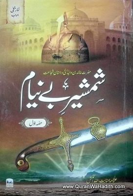 Shamsheer Beniyam, 2 Vols, شمشیر بے نیام