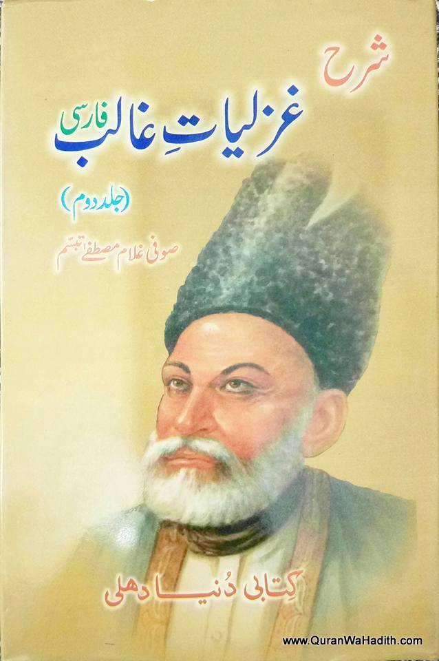 Sharh Ghazaliat e Ghalib Farsi, 2 Vols, شرح غزلیات غالب فارسی