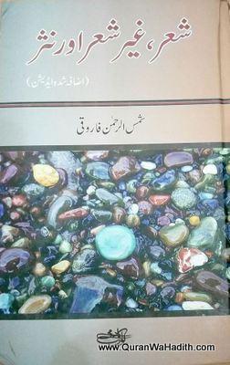 Sher Ghair Sher Aur Nashr, شعر ،غیر شعر اور نثر