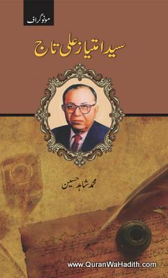 Syed Imtiaz Ali Taj, Monograph, سید امتیاز علی تاج, مونوگراف