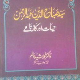 Syed Sabahuddin Abdur Rahman