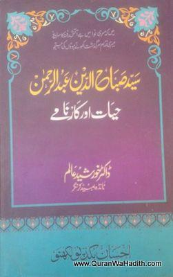 Syed Sabahuddin Abdur Rahman Sawaneh, سید صباح الدین عبد الرحمٰن