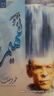 Tafheem Magazine