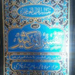 Tafseer Ibn Kaseer Urdu