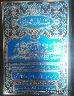 Tafseer Ibn Kaseer Urdu Complete Set – تفسیر ابن کثیر