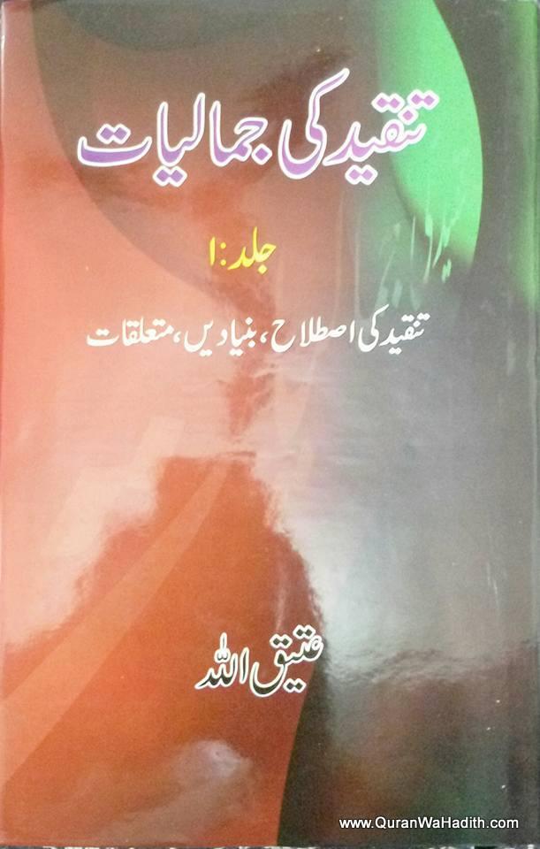 Tanqeed Ki Jamaliyat, 10 Vols, تنقید کی جمالیات