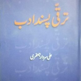 Taraqqi Pasand Adab