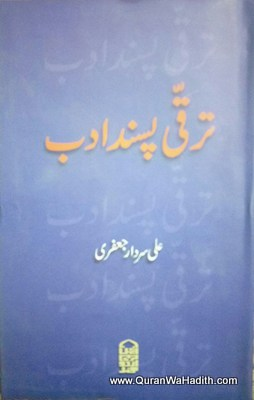 Taraqqi Pasand Adab, ترقی پسند ادب