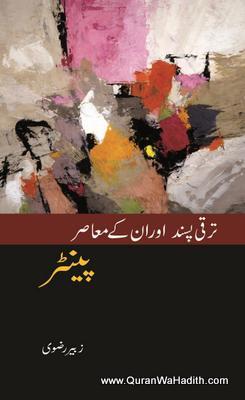 Taraqqi Pasand Aur Unke Moasir Painter, ترقی پسند اور ان کے معاصر پینٹر