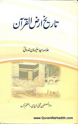 Tareekh Arzul Quran