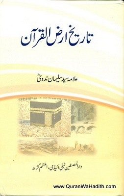 Tareekh Arzul Quran, تاريخ ارض القرآن