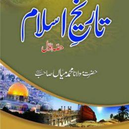 Tareekh ul Islam