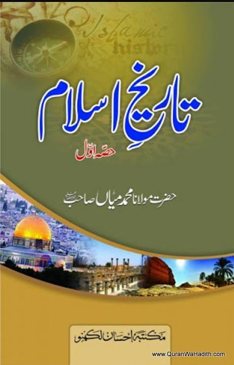 Tareekh ul Islam, 3 Vols, تاریخ اسلام