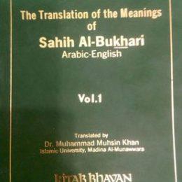 The Translation of The Meanings of Sahih Al Bukhari