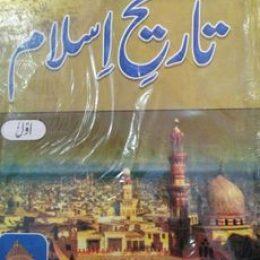 Treekh e Islam Urdu