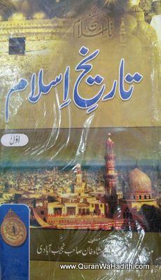 Treekh e Islam Urdu 3 Vols, تاریخ اسلام