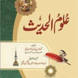 Uloom ul Hadith Urdu