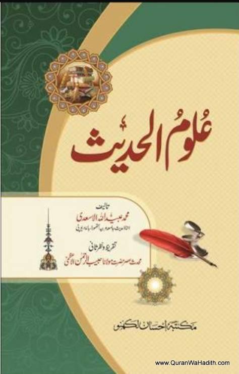 Uloom ul Hadith Urdu, علوم الحدیث