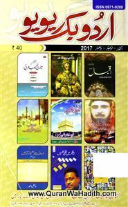 Urdu Book Review Magazine, اردو بک ریویو