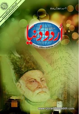 Urdu Duniya Magazine – اردو دنیا رسالہ