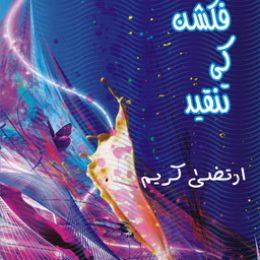Urdu Fiction Ki Tanqeed