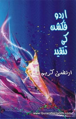 Urdu Fiction Ki Tanqeed, اردو فکشن کی تنقید